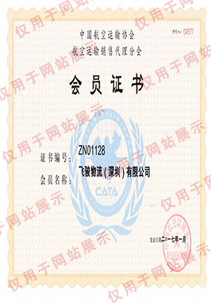 Fairtrade (Shenzhen) -CATA membership