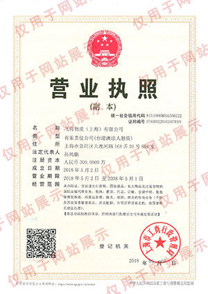 Fairtrade (Shanghai) - Business License